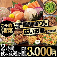 千年の宴 京都中央口駅前店の写真