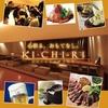 キチリ KICHIRI 三宮フラワーロード店の写真