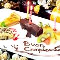 【誕生日・記念日に・・♪】 大切な1日はピッツェットで。主役も喜ぶ記念日コースをご用意!飲み放題付き4980円⇒4500円。
