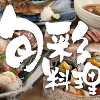 【期間限定の旬彩料理】渋谷×飲み会×女子会