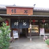 和風レストラン 錦谷の雰囲気3