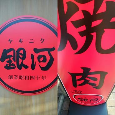 神戸 元町 焼肉 銀河の雰囲気1