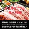 JIJIMI GOのおすすめポイント2