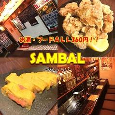 SAMBAL サンバルの写真