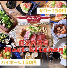 MEAT KITCHEN ミートキッチン 新橋店の写真