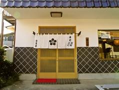 加賀屋 二和向台の写真