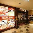 名古屋ルーセントタワーの地下1階。大きな入り口の店内は120席ありますので、比較的並ばずにスムーズにご案内できます。名古屋名物が1度に食べられる、注目のお店。みそかつの矢場とんもあります。