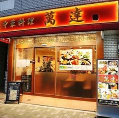 中国料理 萬達の写真