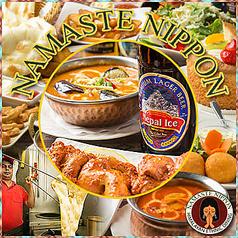 アジアンレストラン&バーナマステ日本の写真