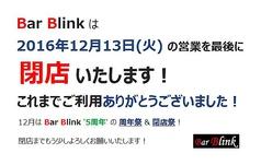 Bar Blink バー ブリンク 新潟の写真