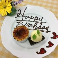 誕生日・記念日でのおもてなしを