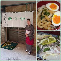 すっぽん 日本料理 若竹の写真