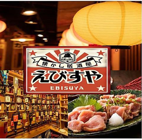 えびすや 宮崎一番街店の写真