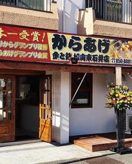 からあげ金と銀 松山東石井店の写真
