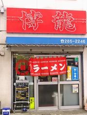 博龍 若林店の写真