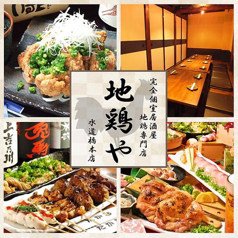 完全個室&鍋食べ放題 鶏専門店 地鶏や 水道橋店