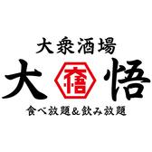 大悟 藤沢店の詳細