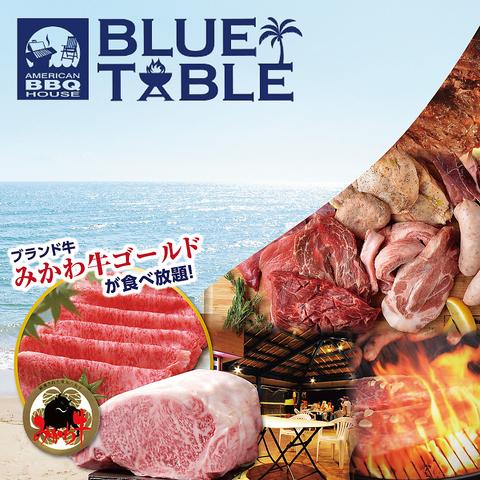 シーサイドバーベキュー BLUE TABLE