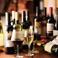 お料理に合う豊富なワインをご用意しています。女性に人気のスパークリングワインや自家製サングリアなどお好みのドリンクでお楽しみください。