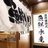 魚鮮水産 三代目網元 JR灘駅店のロゴ
