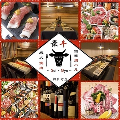 個室肉バル 最牛 saigyu 錦糸町総本店の写真