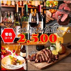 MEAT KITCHEN ミートキッチン 新橋店のおすすめ料理1