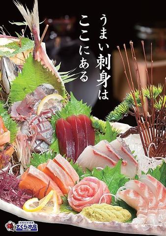さくら水産 横浜日本大通り店