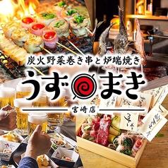 炭火野菜巻き串と炉端焼き 博多 うずまき 宮崎店の写真