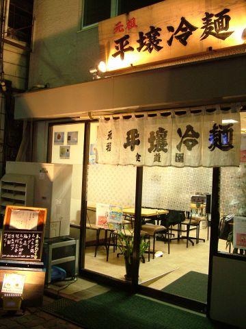 盛岡冷麺の専門店が蒲田で話題に!盛岡の超有名店ののれん分けの店だから、本場の味!