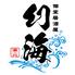 幻海 げんかい 仙台駅前店のロゴ