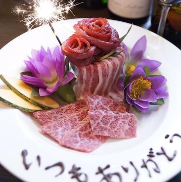 炭火焼肉 勘太のおすすめ料理1