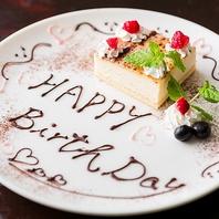 記念日&誕生日にはデザートプレートで主役をお祝い!