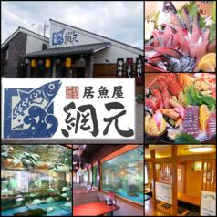 居魚屋網元 エミフルMASAKI店の写真