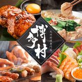 九州料理専門店 博多村 新宿店 一宮市のグルメ