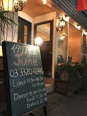 イタリア食堂 JUNEの写真