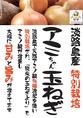 淡路島で特別栽培された「アミちゃん玉ねぎ」は従来の玉ねぎよりも、大幅に甘みと旨みが増えています!!