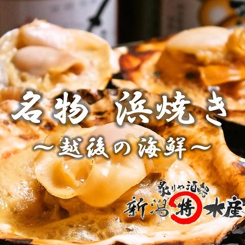 新潟駅より徒歩5分の好立地!!