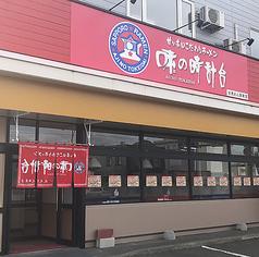 味の時計台 北見とん田東店