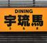 DINING宇琉馬のロゴ