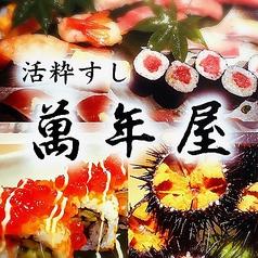 活粋すし 萬年屋 高崎店の写真