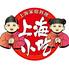 上海家庭料理 上海小吃のロゴ