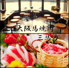 大阪馬焼肉 三馬力 南船場店の写真