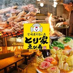 とり家 ゑび寿 下関駅前店の写真