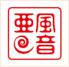 アフーネ 銀座のロゴ