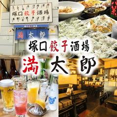 塚口餃子酒場 満太郎の写真