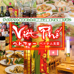 ベトナム食堂 Viet Pho ベトフォー 向ヶ丘遊園店の写真