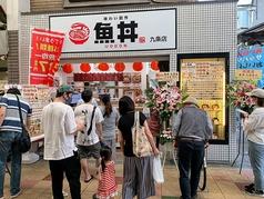 魚丼九条店の写真