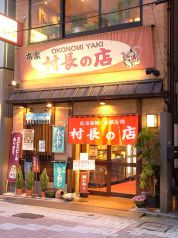 お好み焼き 本家 村長の店 店舗画像