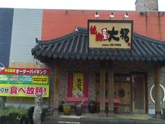 カルビ屋大福 米子店の写真