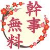 炭鶏 sumito 新宿東口店のおすすめポイント3